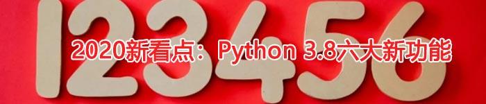 2020新看点:Python 3.8六大新功能