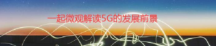 微观解读5G的应用前景有那些