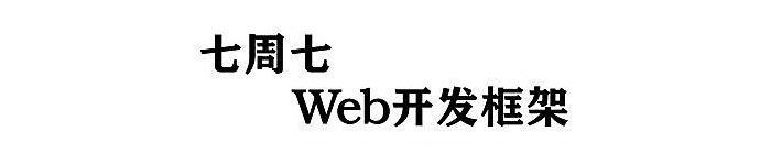 《七周七Web开发框架》pdf电子书免费下载