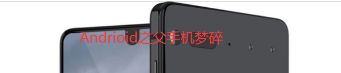 "Essential公司正式宣布关闭,""安卓之父""手机梦碎"