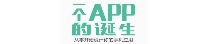 《一个APP的诞生—从零开始设计你的手机应用》pdf电子书免费下载