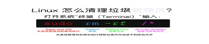 Linux删库跑路
