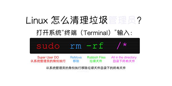 linux清理命令