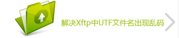 解决Xftp中UTF文件名出现乱码