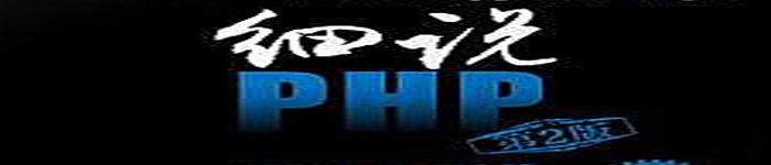 《细说php》pdf电子书免费下载