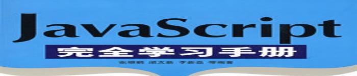 《javascript完全学习手册》pdf电子书免费下载