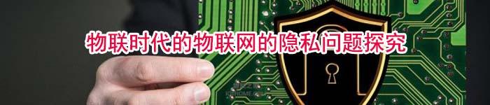 物联时代的物联网的隐私问题探究