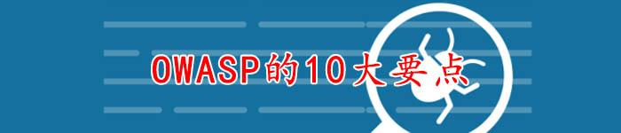 OWASP的10大要点