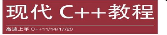 《 现代C++教程:高速上手C++ 11/14/17/20 (欧长坤著)》pdf电子书免费下载