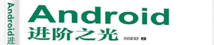 《Android进阶之光 (刘望舒)》pdf电子书免费下载