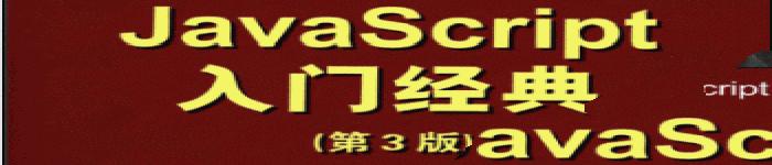 《JavaScript入门经典(第3版)》pdf电子书免费下载