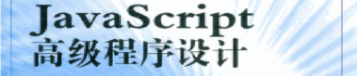 《JavaScript高级程序设计》pdf电子书免费下载