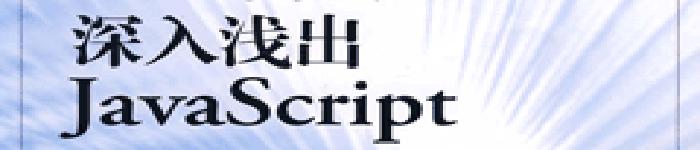 《深入浅出JavaScript》pdf电子书免费下载