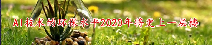 AI技术的环保水平2020年将更上一层楼
