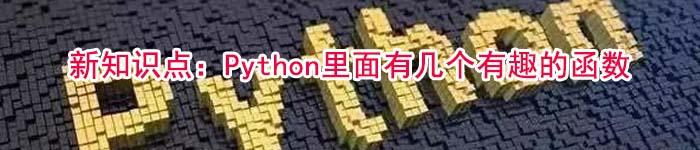 新知识点:Python里面有几个有趣的函数