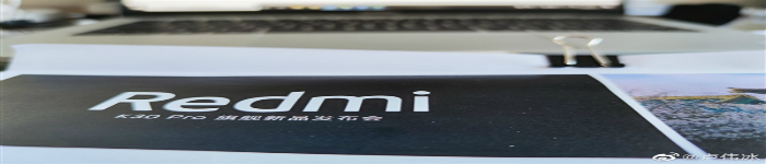 Redmi K30 Pro正风雨欲来