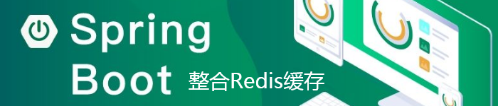 介绍SpringBoot 整合 Redis 缓存