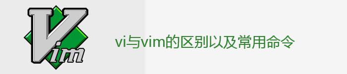 简单介绍vi与vim的区别以及常用命令