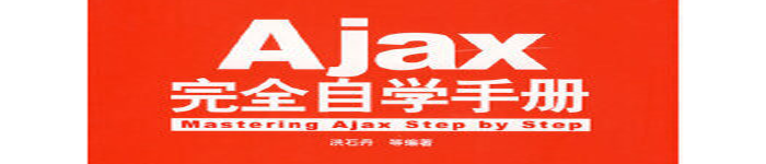《Ajax完全自学手册》pdf版电子书免费下载
