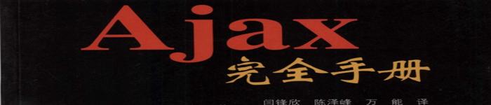 《AJAX完全手册中文》pdf版电子书免费下载