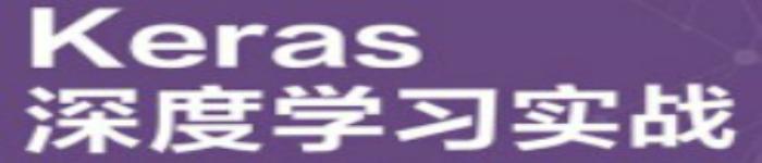 《Keras深度学习实战》pdf电子书免费下载