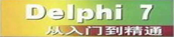 《Delphi7从入门到精通》pdf版电子书免费下载