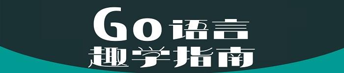 《Go语言趣学指南》pdf电子书免费下载
