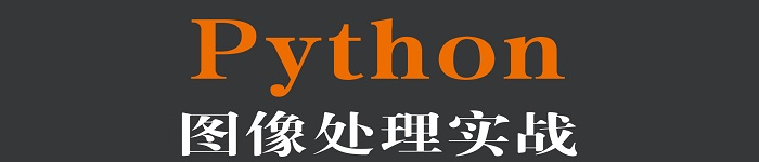 《Python图像处理实战》pdf电子书免费下载