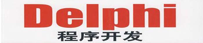 《Delphi程序开发范例宝典(第2版)》pdf版电子书免费下载