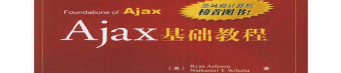 《Ajax基础教程》pdf版电子书免费下载