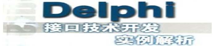 《DELPHI接口技术开发实例解析》pdf版电子书免费下载