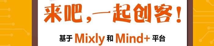 《来吧 一起创客 基于Mixly和Mind+平台的创客作品12例》pdf电子书免费下载