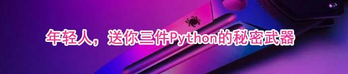 年轻人,送你三件Python的秘密武器