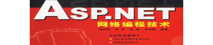 《ASP.NET深入编程》pdf版电子书免费下载