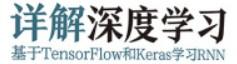 《详解深度学习 基于TensorFlow和Keras学习RNN》pdf电子书免费下载
