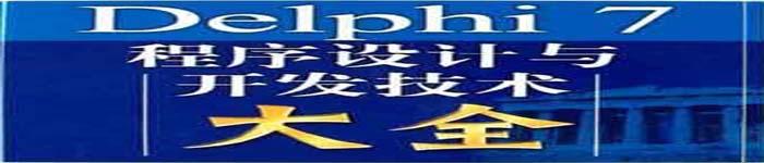 《Delphi7 程序设计与开发技术大全》pdf版电子书免费下载