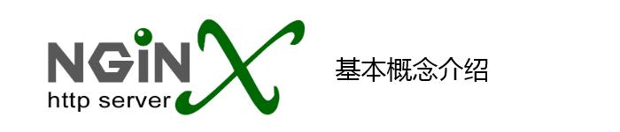 Nginx 教程:基本概念介绍