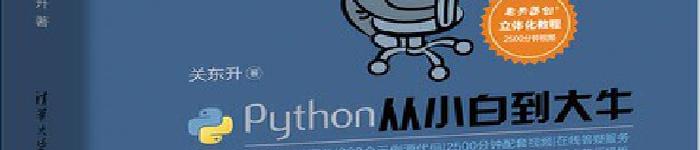 《Python从小白到大牛》pdf电子书免费下载