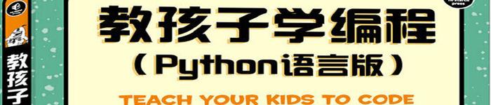 《教孩子学编程 Python语言版》pdf电子书免费下载
