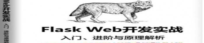 《Flask Web开发实战:入门、进阶与原理解析》pdf电子书免费下载