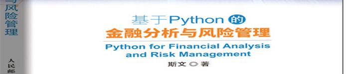 《基于Python的金融分析与风险管理》pdf电子书免费下载