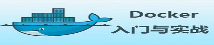 Docker 实战之 CentOS7 系统环境配置