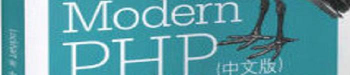 《Modern PHP(中文版)》pdf电子书免费下载