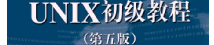 《UNIX初级教程》pdf电子书免费下载