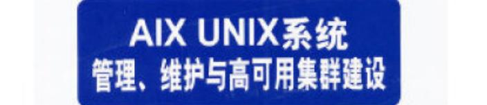 《AIX UNIX系统管理、维护与高可用集群建设 》pdf电子书免费下载