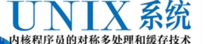《现代体系结构上的UNIX系统》pdf电子书免费下载