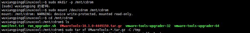 VMware Ubuntu中安装VMware ToolsVMware Ubuntu中安装VMware Tools