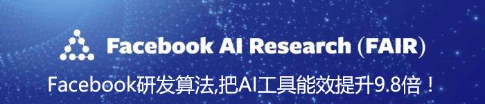 Facebook研发自适应预测算法,把AI工具能效提升9.8倍!