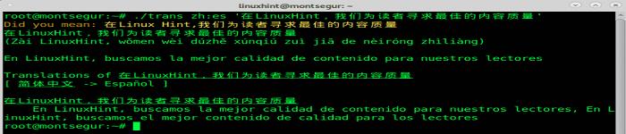 命令行翻译工具 Translate Shell