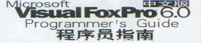 《Visual FoxPro 6.0 中文版程序员指南》pdf版电子书免费下载